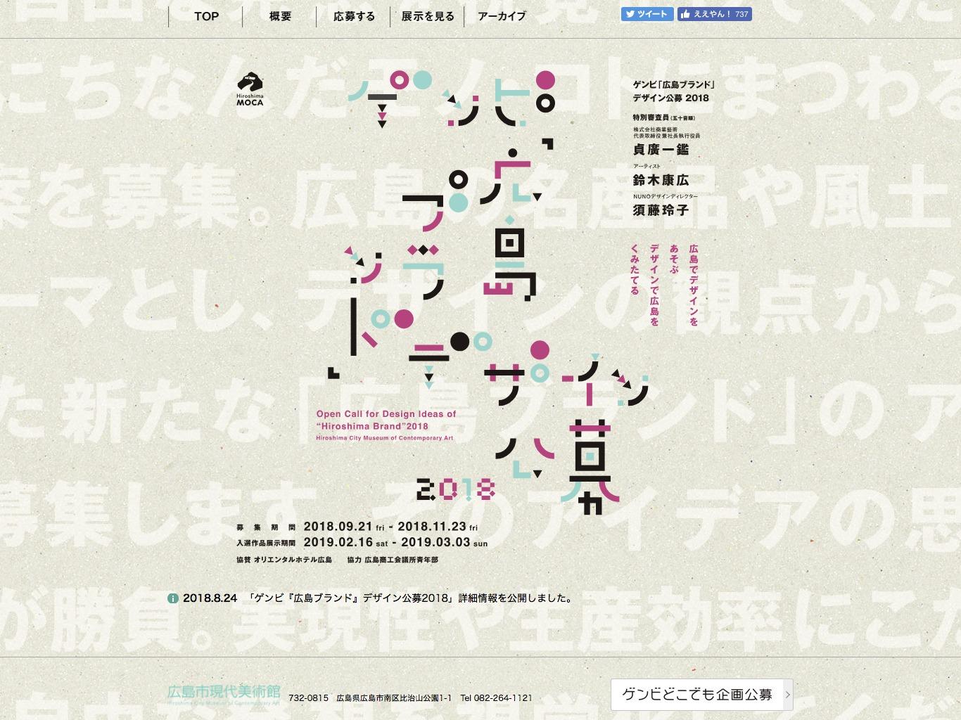 ゲンビ「広島ブランド」デザイン公募2018展 - 広島市現代美術館 / web ...